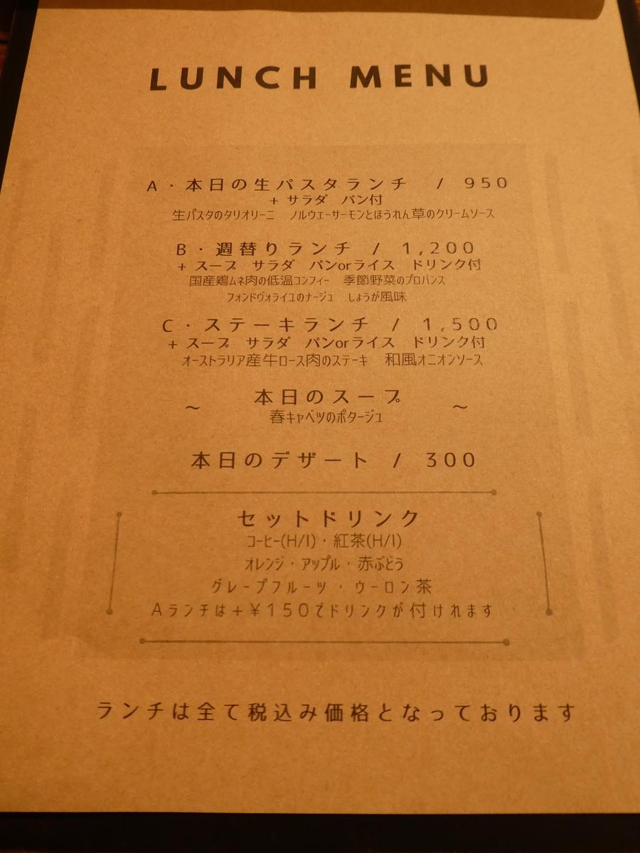 f:id:takamatsugohan:20190322224936j:plain