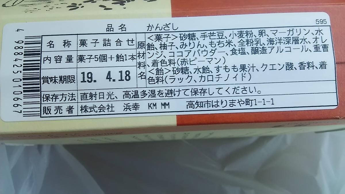 f:id:takamatsugohan:20190329221031j:plain