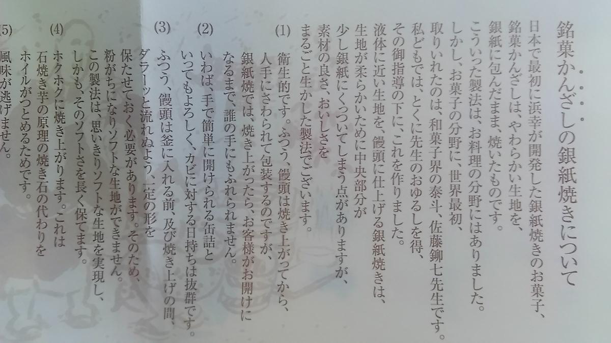 f:id:takamatsugohan:20190329225006j:plain
