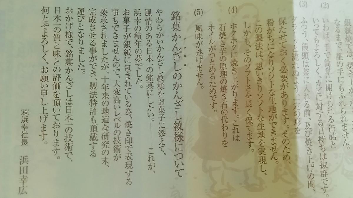 f:id:takamatsugohan:20190329225011j:plain