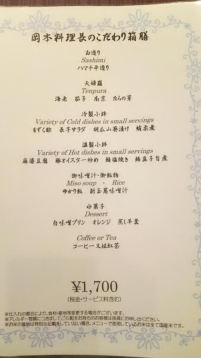 f:id:takamatsugohan:20190410170003j:plain
