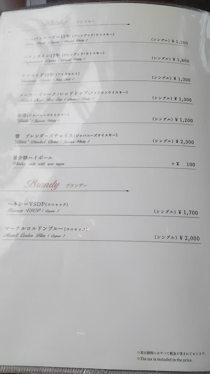 f:id:takamatsugohan:20190509230704j:plain