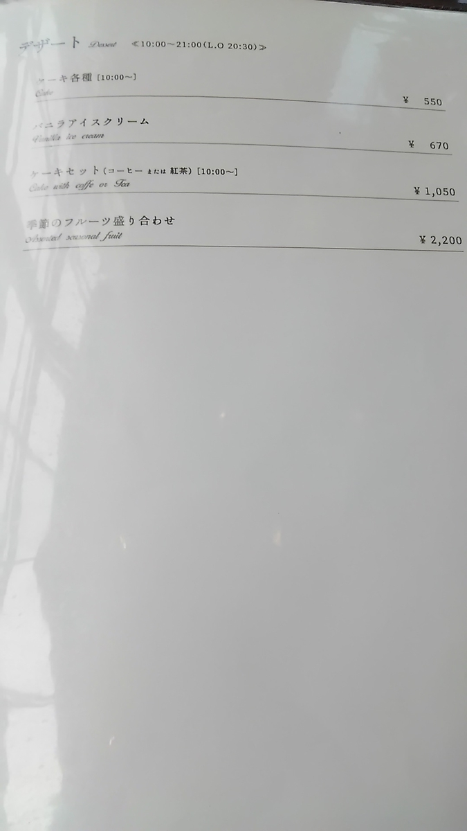 f:id:takamatsugohan:20190509230744j:plain