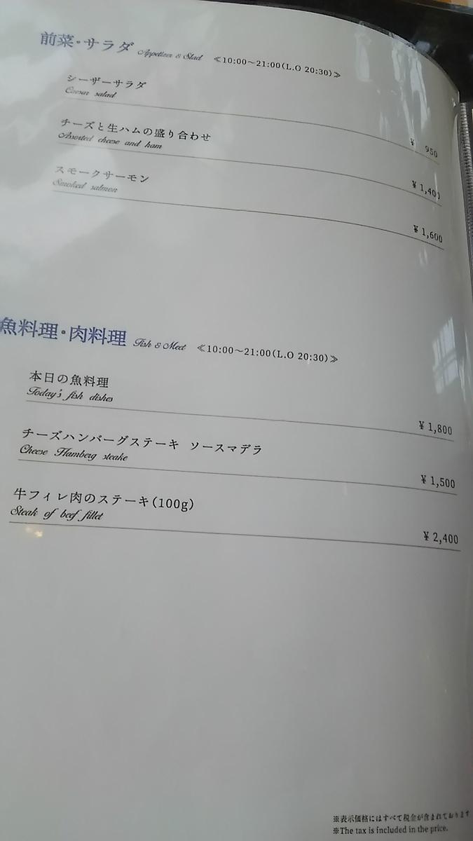 f:id:takamatsugohan:20190509230751j:plain
