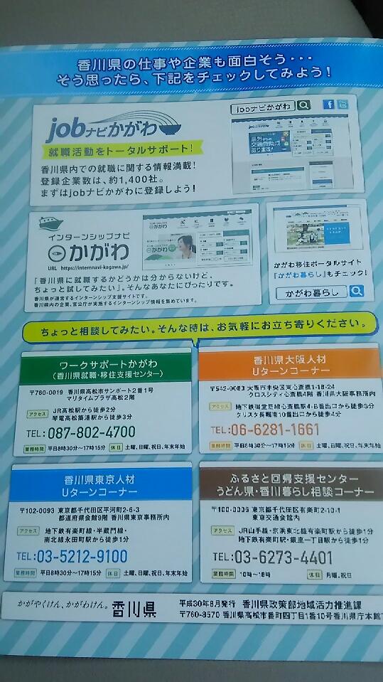 f:id:takamatsugohan:20190514210833j:plain