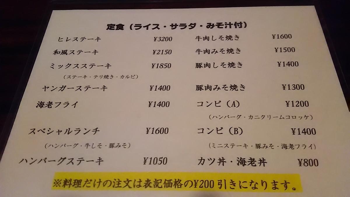 f:id:takamatsugohan:20190527214015j:plain