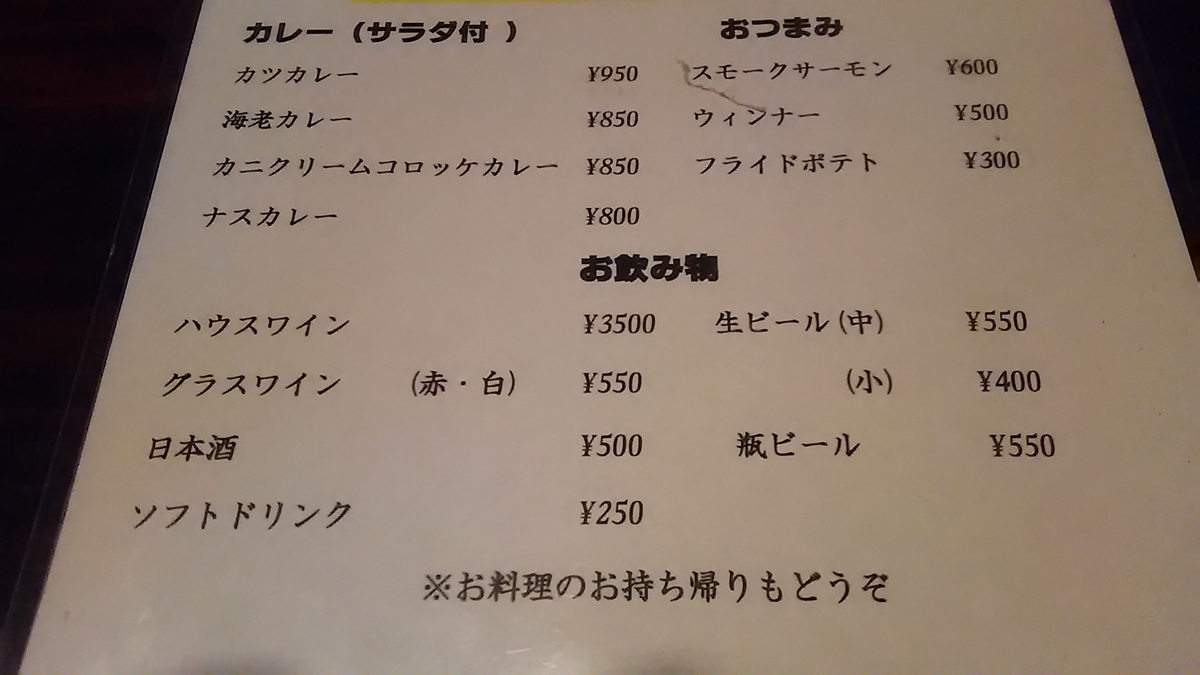 f:id:takamatsugohan:20190527214017j:plain