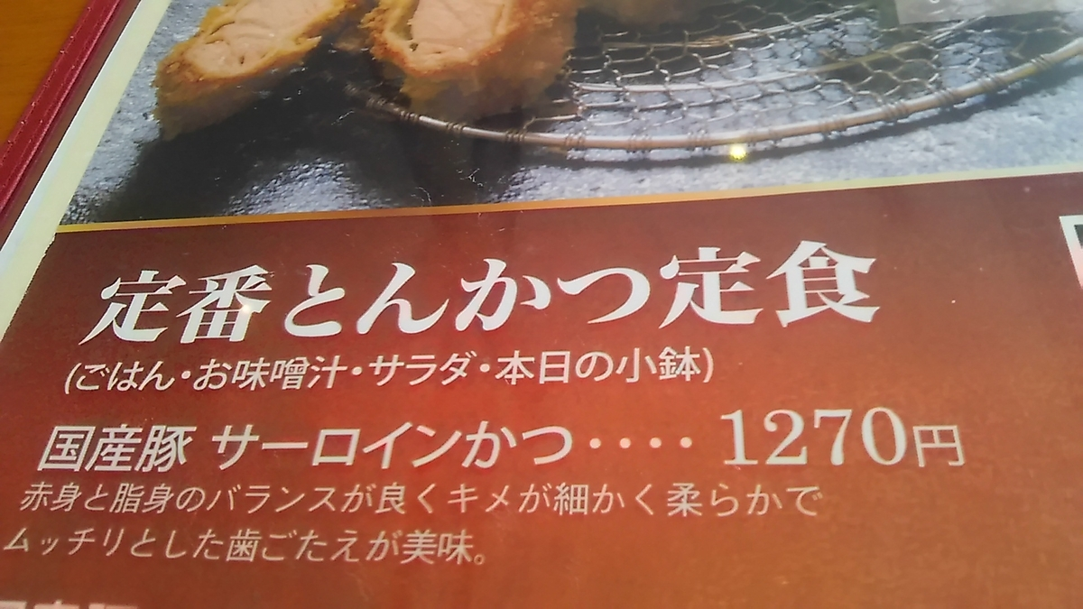 f:id:takamatsugohan:20190626225424j:plain