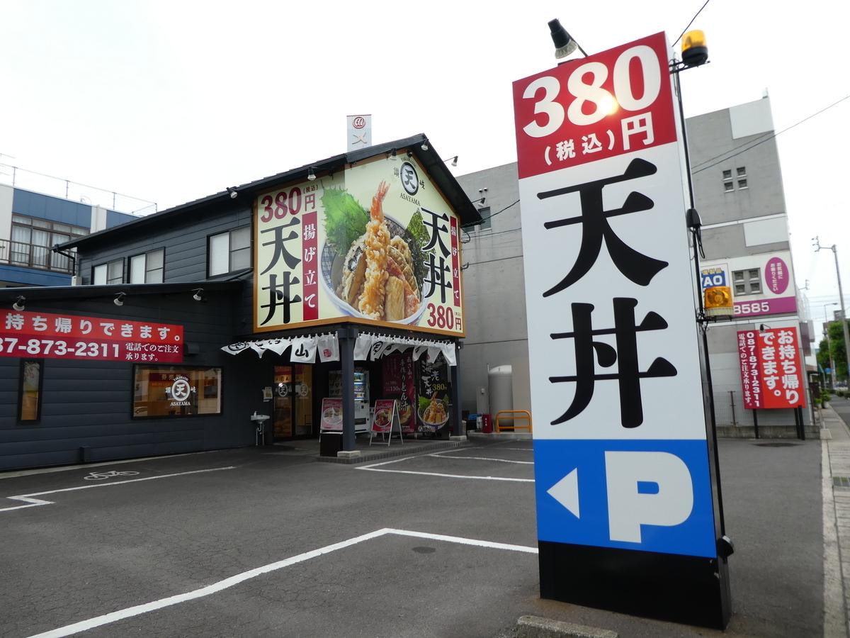 f:id:takamatsugohan:20190701215241j:plain