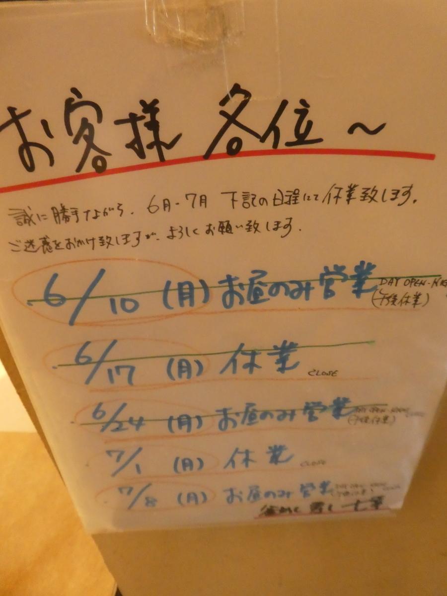 f:id:takamatsugohan:20190703001632j:plain