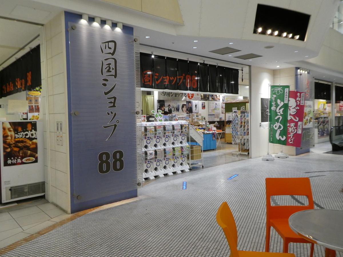 f:id:takamatsugohan:20190707235018j:plain