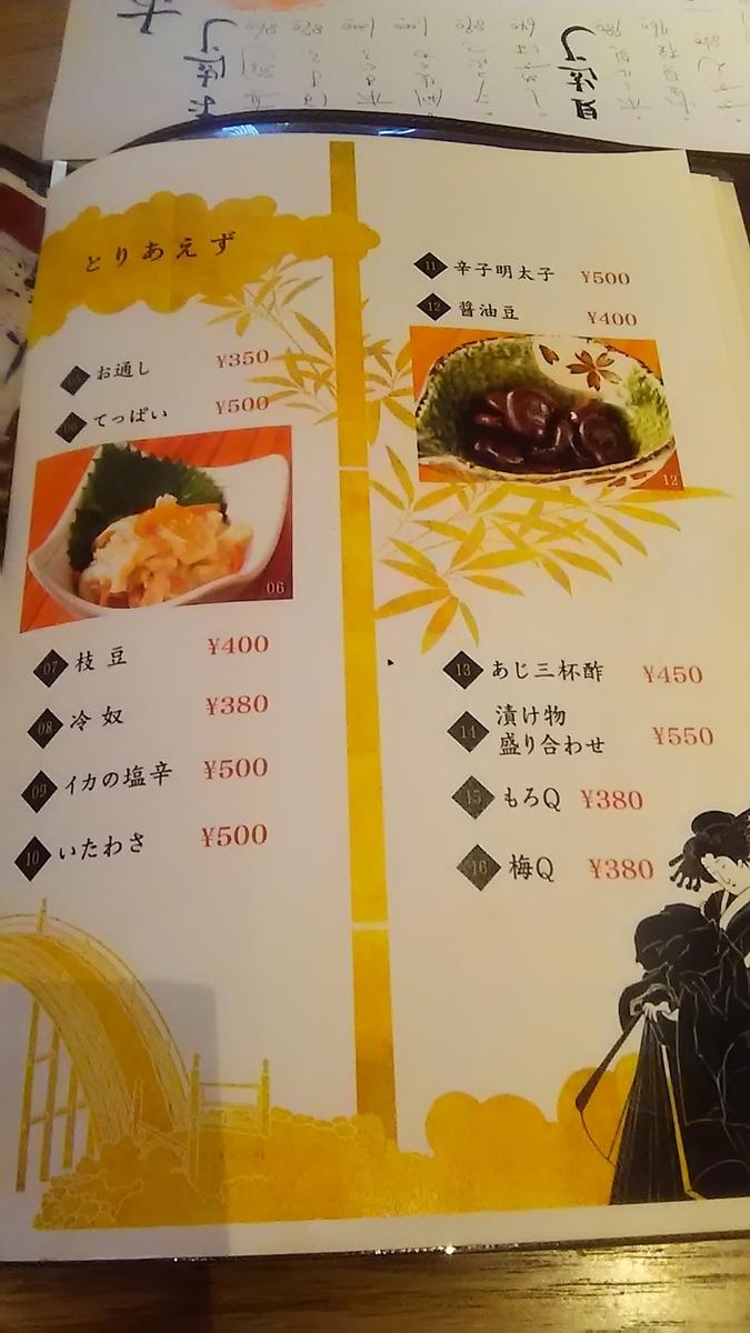 f:id:takamatsugohan:20190725205159j:plain