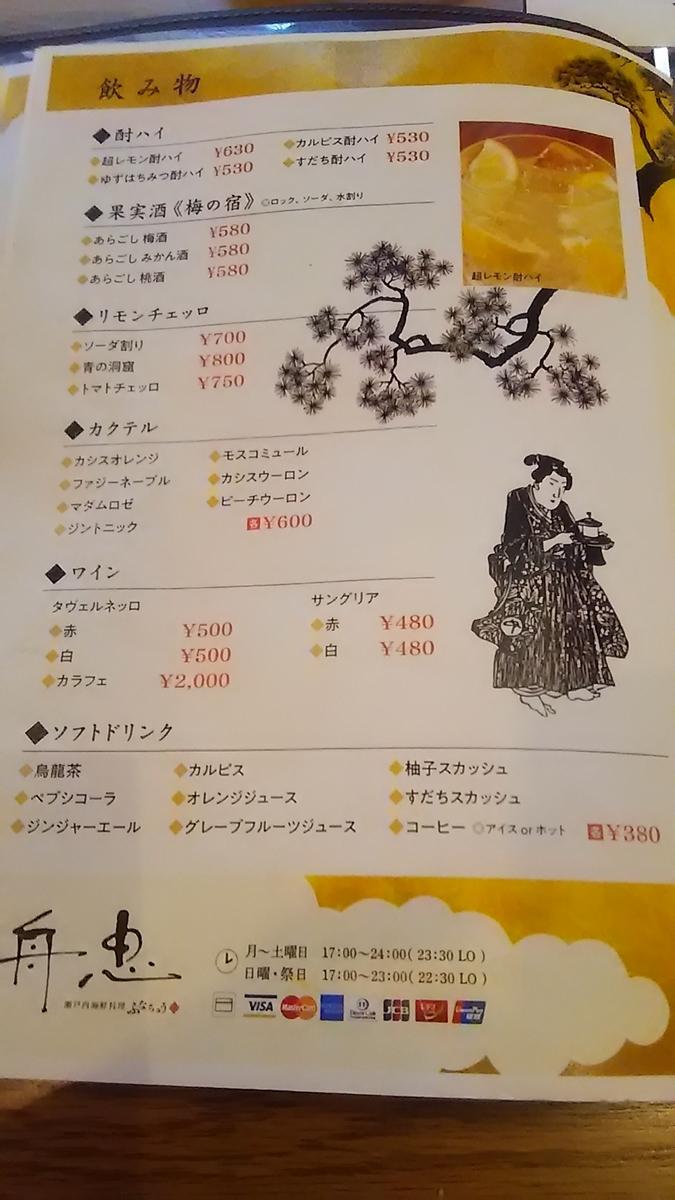 f:id:takamatsugohan:20190725210039j:plain