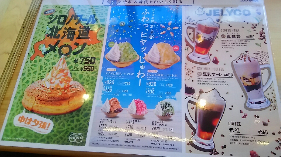 f:id:takamatsugohan:20190726194436j:plain