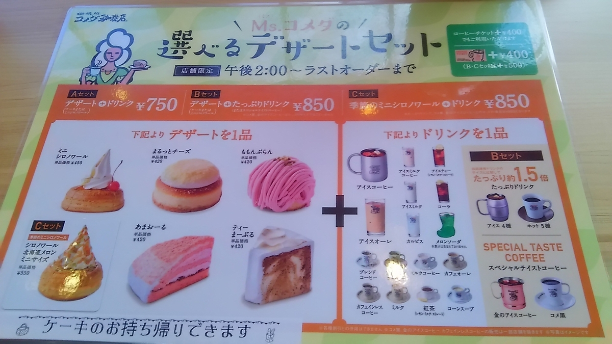 f:id:takamatsugohan:20190726210627j:plain