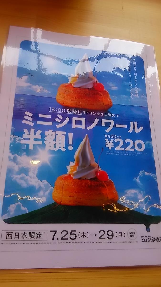 f:id:takamatsugohan:20190726210629j:plain