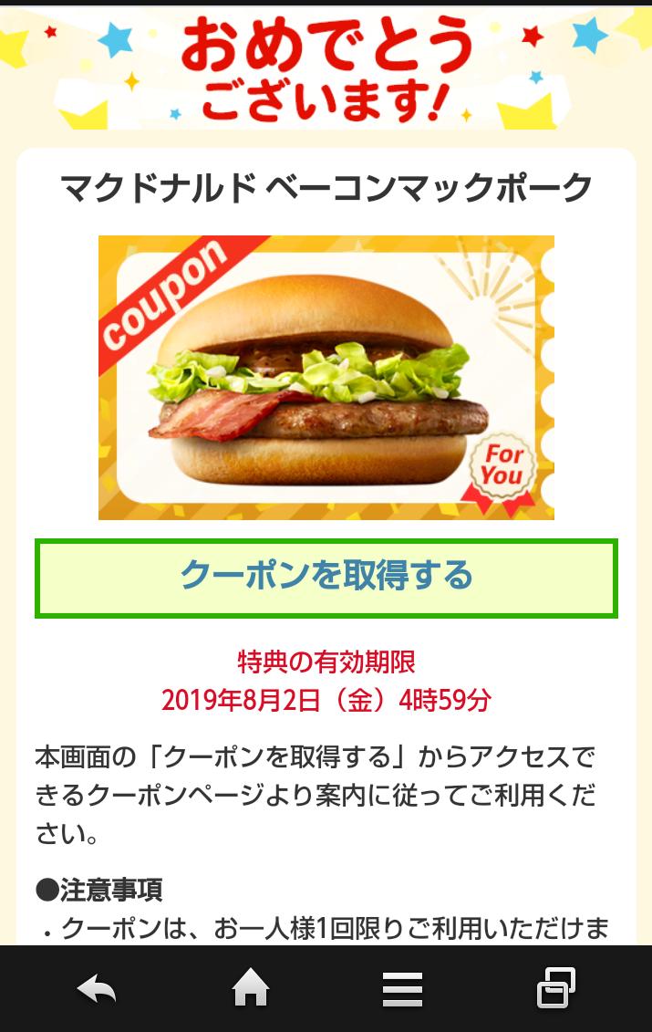 f:id:takamatsugohan:20190727183345p:plain