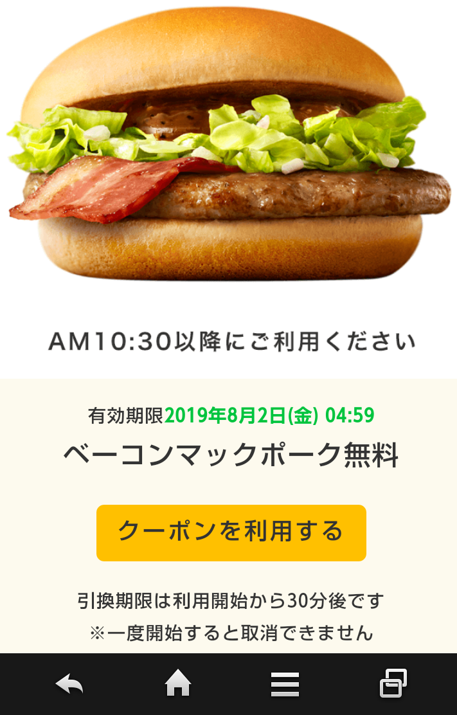 f:id:takamatsugohan:20190727191225p:plain
