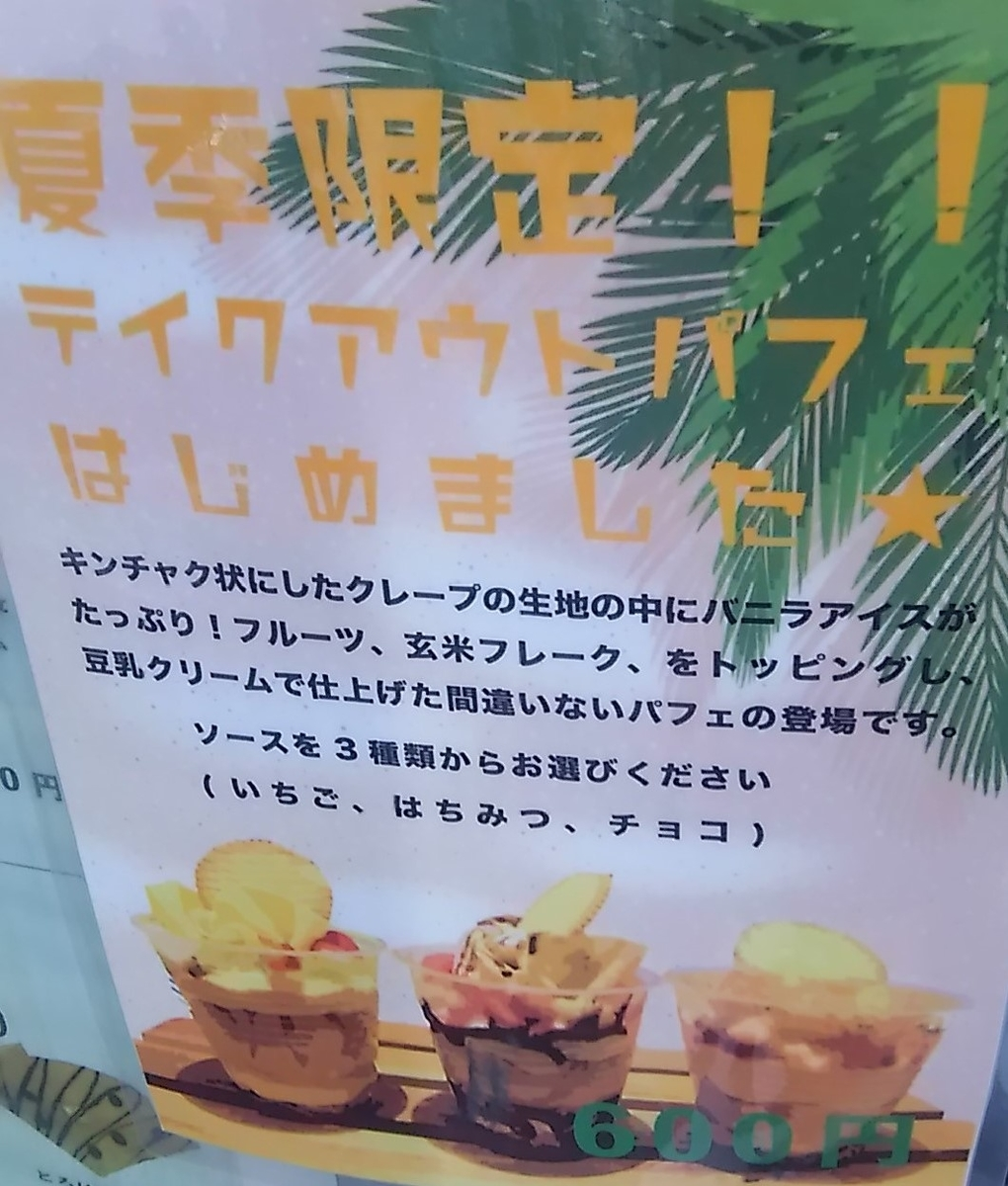f:id:takamatsugohan:20190731195927j:plain