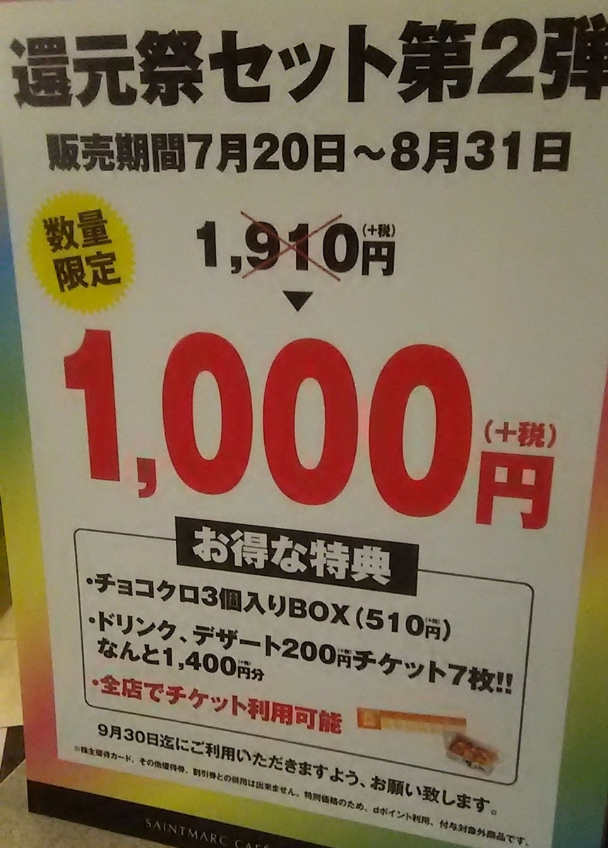 f:id:takamatsugohan:20190805232730j:plain