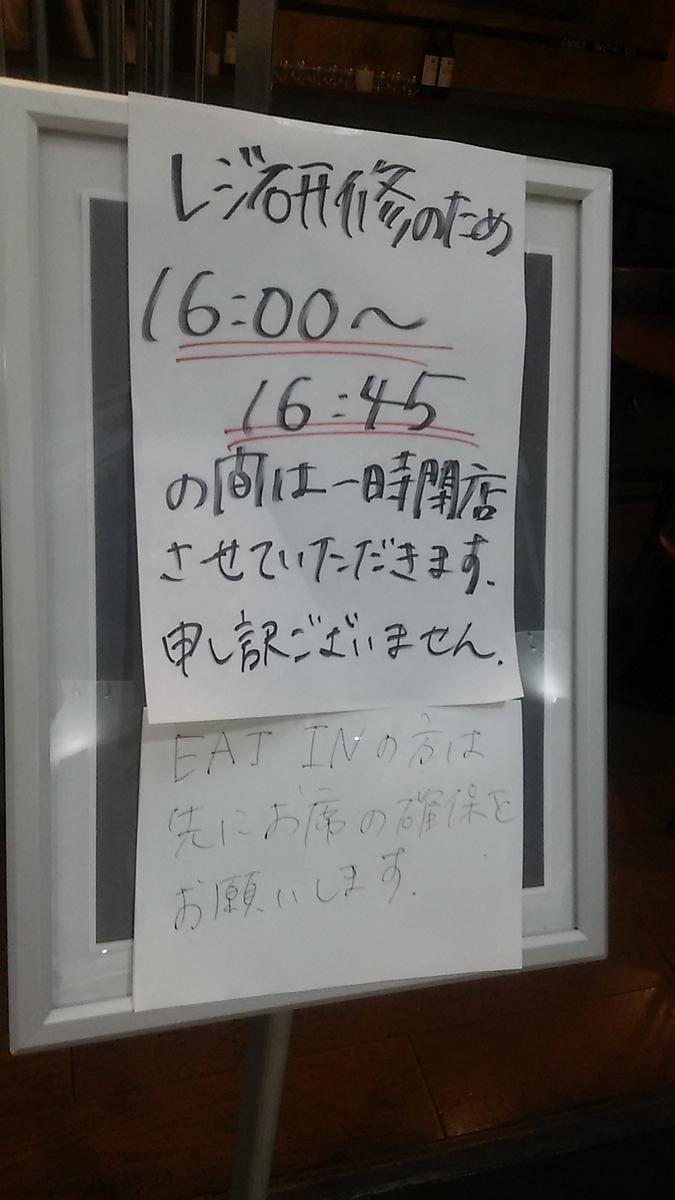 f:id:takamatsugohan:20190823231448j:plain