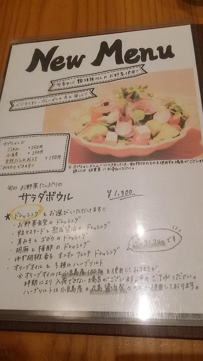f:id:takamatsugohan:20190830223856j:plain