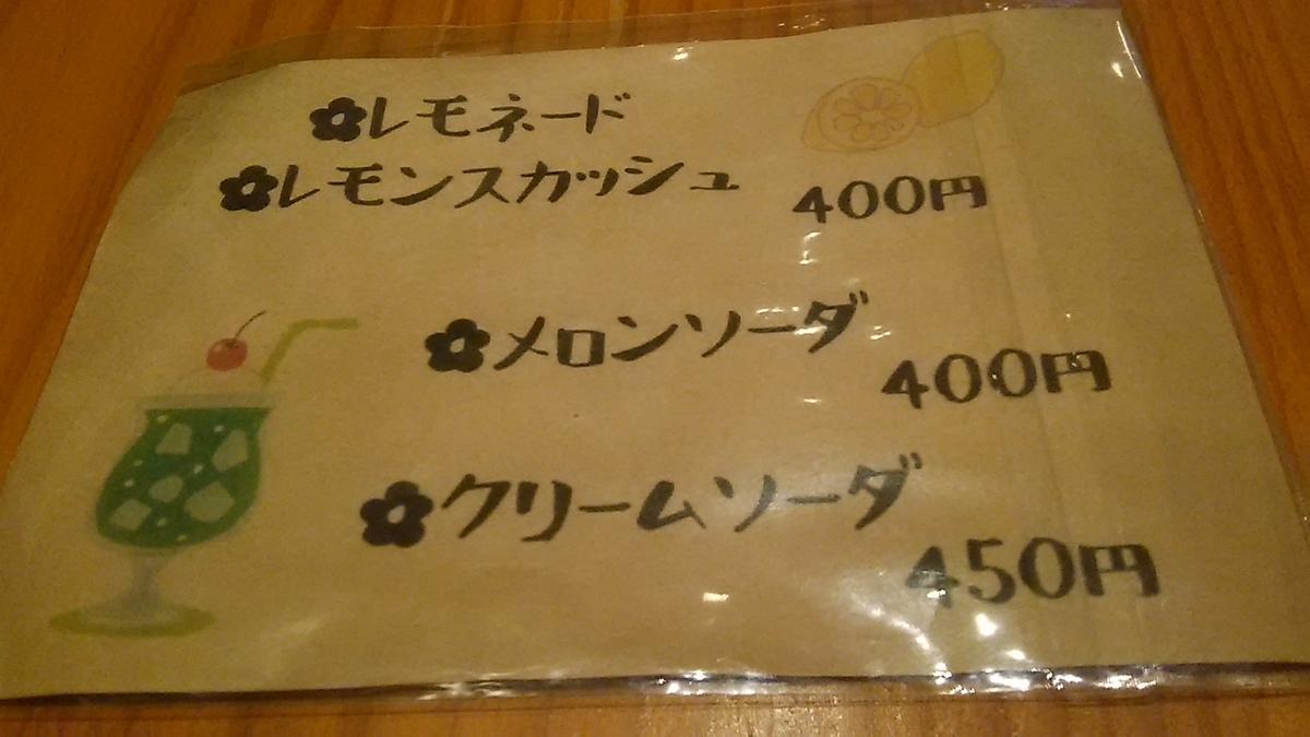 f:id:takamatsugohan:20190830225801j:plain