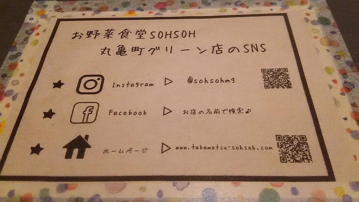 f:id:takamatsugohan:20190830233436j:plain