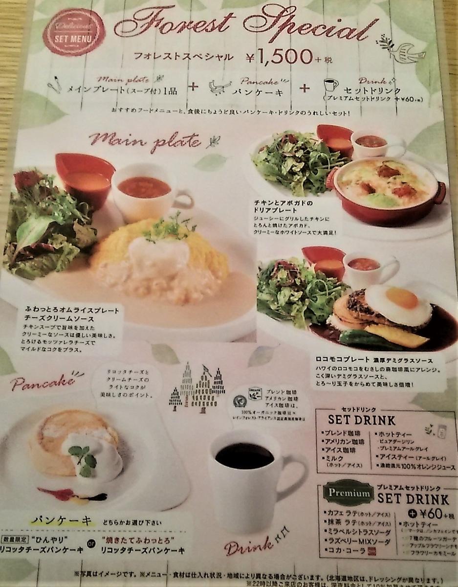 f:id:takamatsugohan:20190906235649j:plain