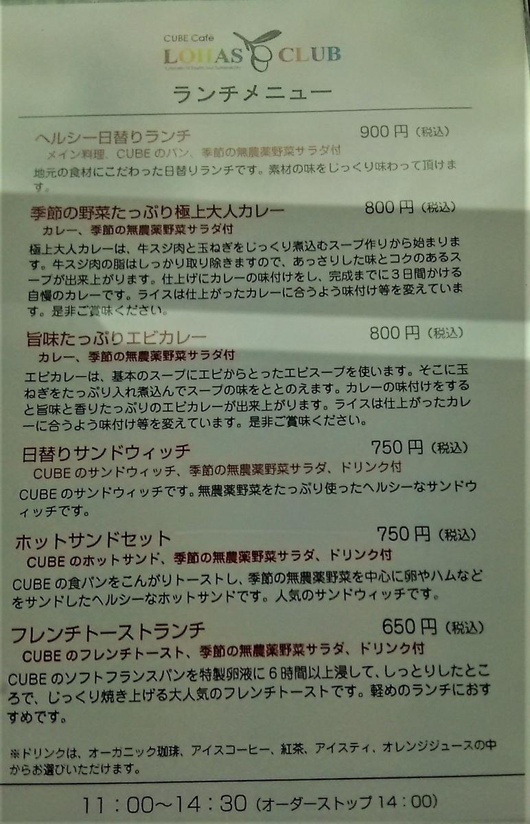 f:id:takamatsugohan:20190920233402j:plain