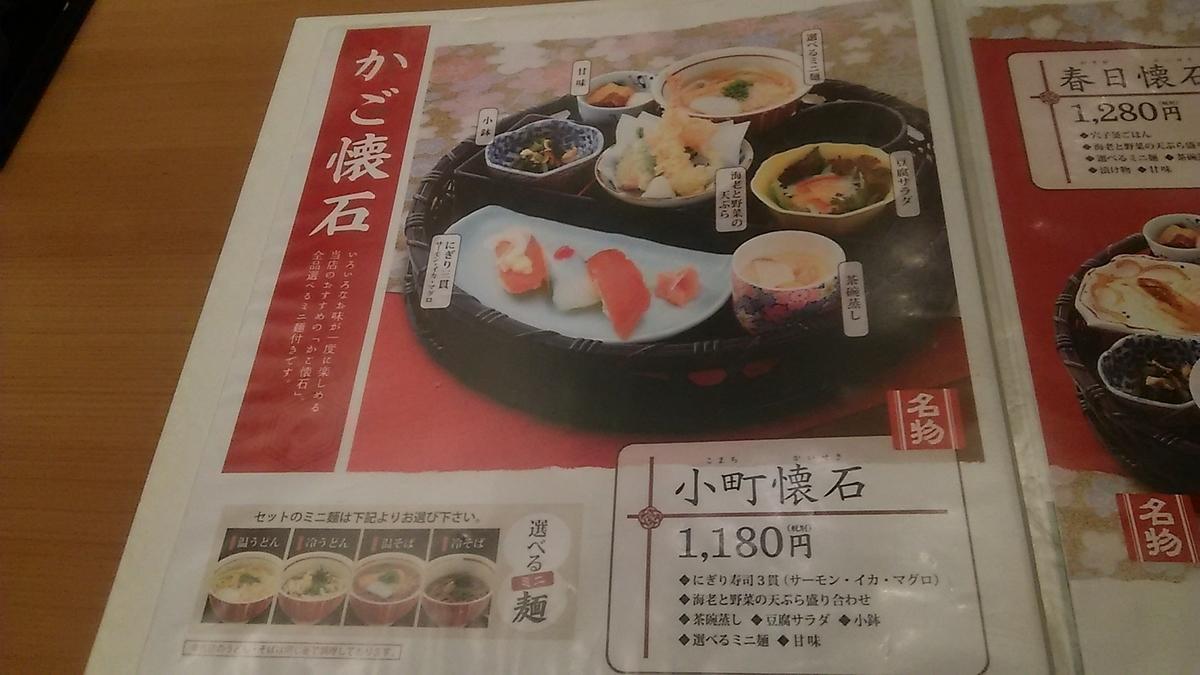 f:id:takamatsugohan:20191123215448j:plain