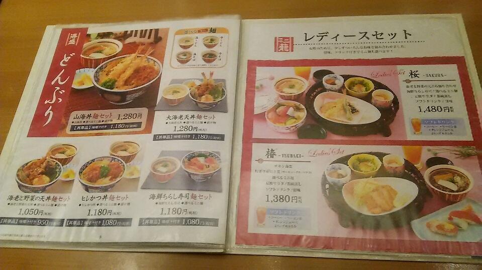 f:id:takamatsugohan:20191123220027j:plain