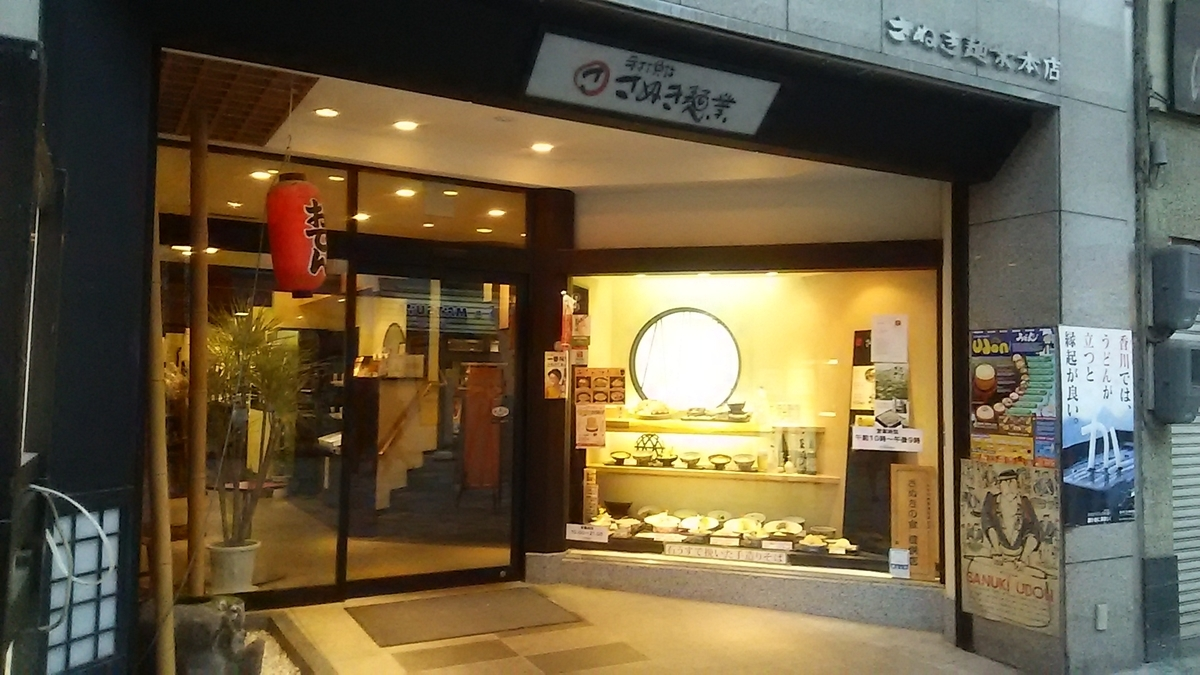 f:id:takamatsugohan:20191215223842j:plain