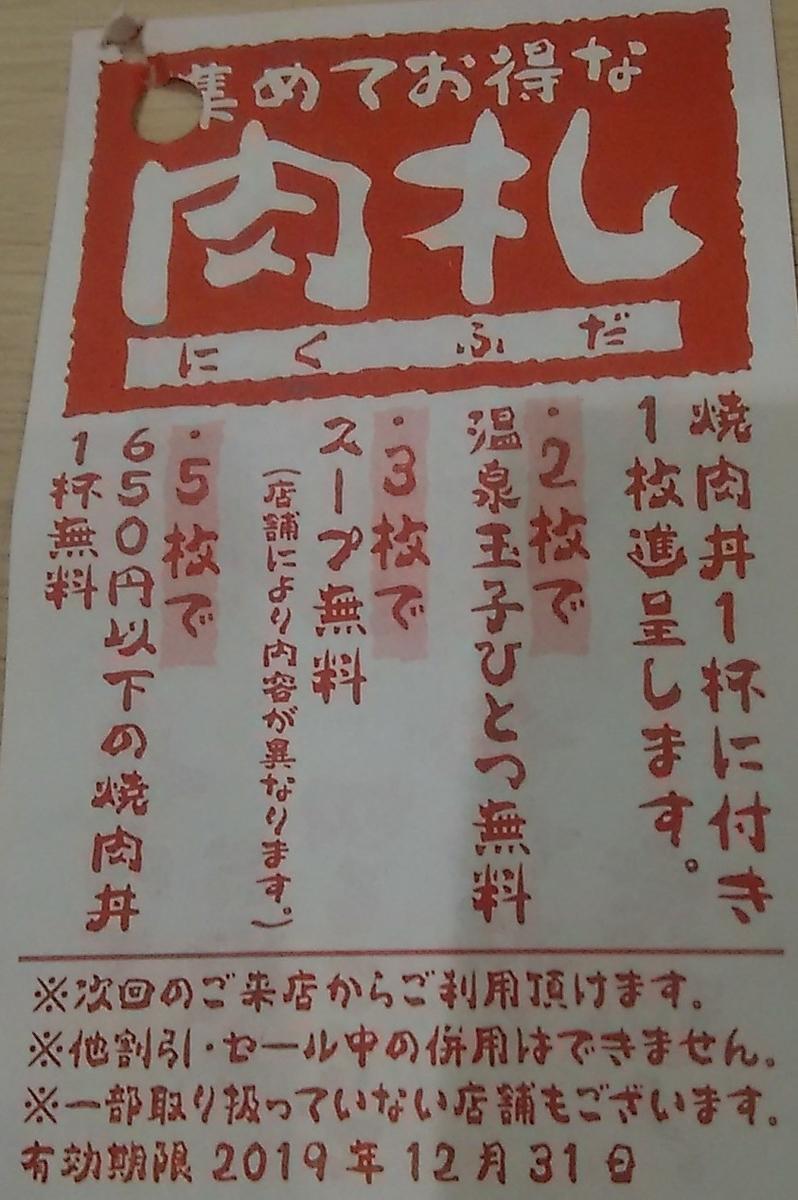f:id:takamatsugohan:20191220195238j:plain