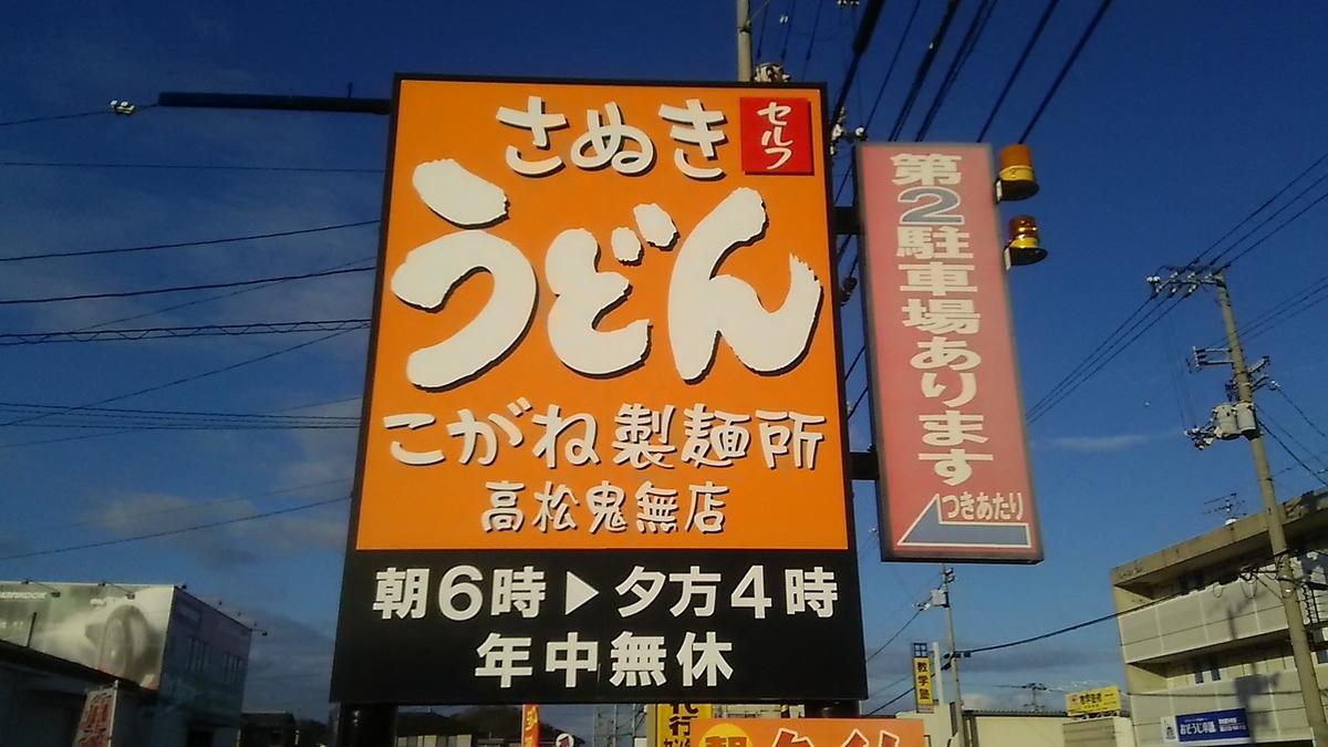f:id:takamatsugohan:20200130002746j:plain