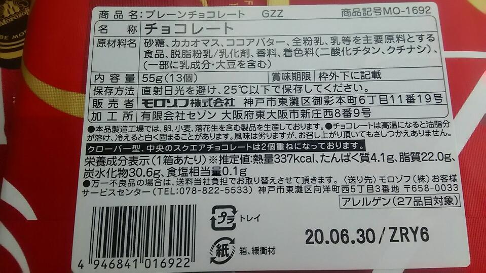 f:id:takamatsugohan:20200212225002j:plain
