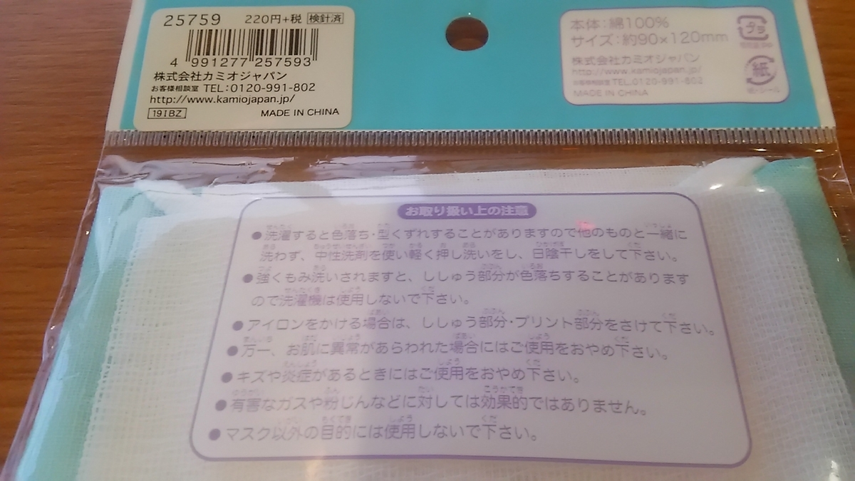 f:id:takamatsugohan:20200226220156j:plain