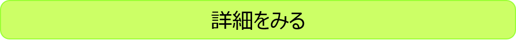 f:id:takamatsunaoki54:20170701182844p:plain