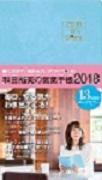 f:id:takami1073:20180715152909j:plain