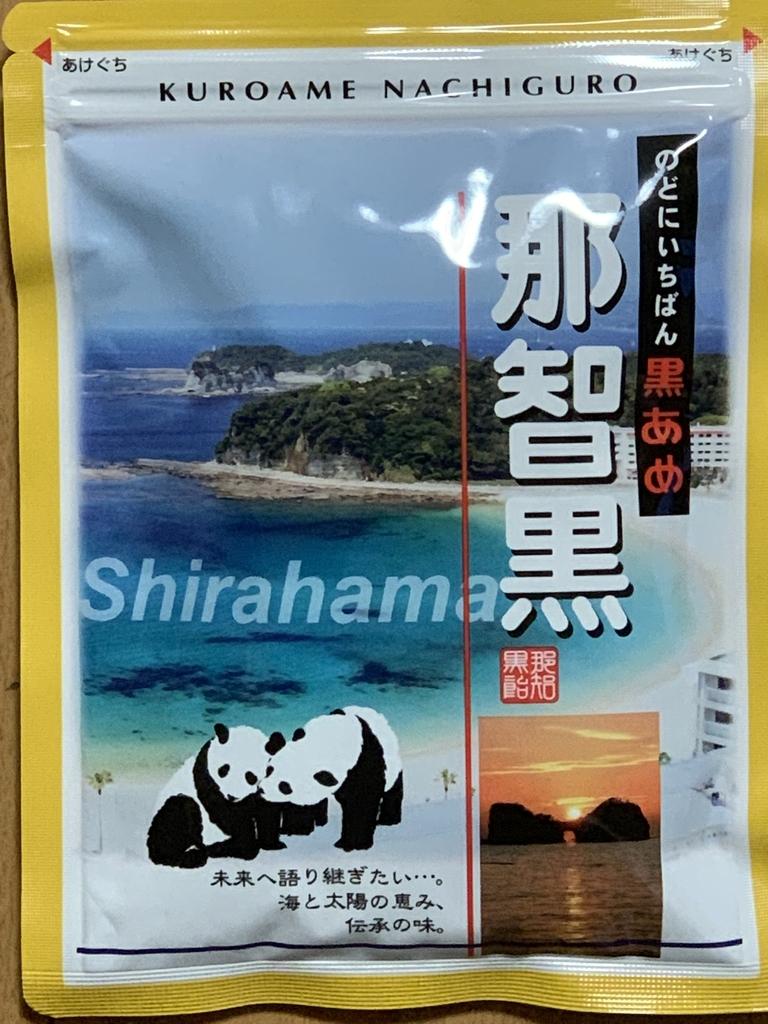 f:id:takami1073:20181222100603j:plain