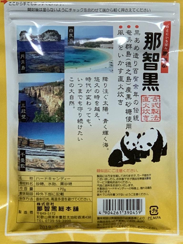 f:id:takami1073:20181222100642j:plain