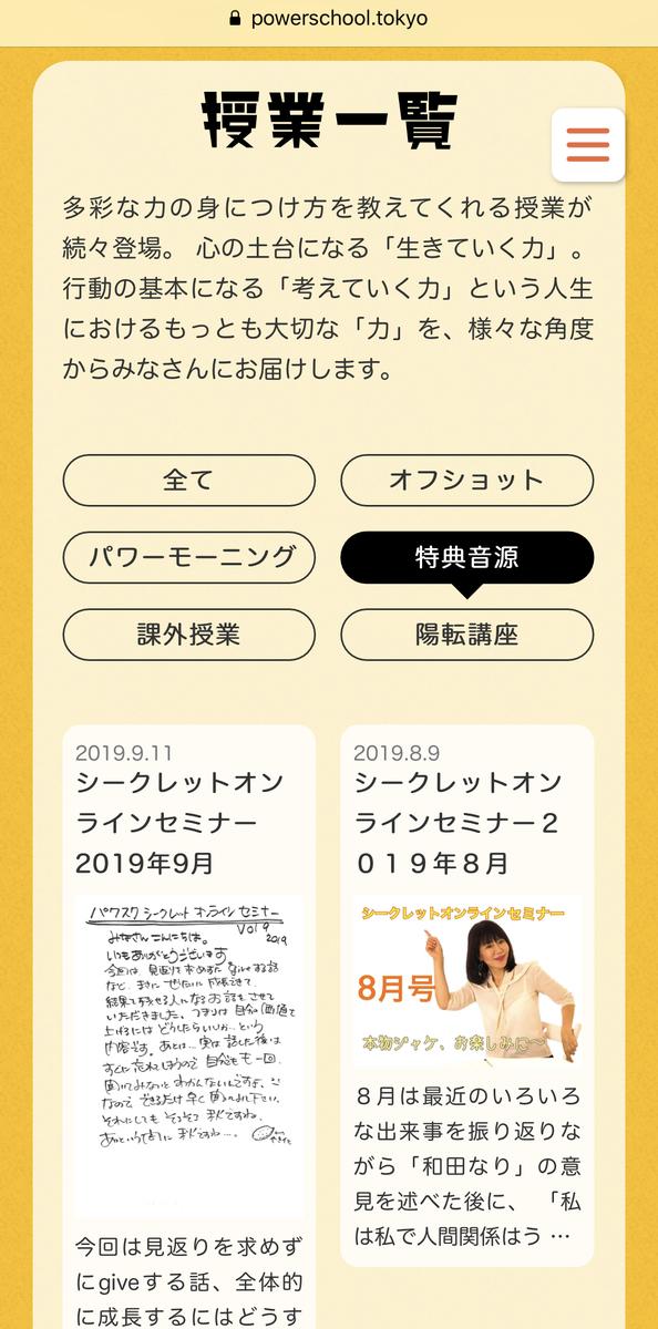 f:id:takami1073:20191013081529j:plain