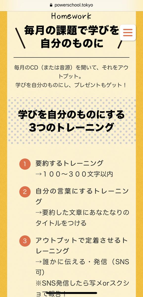 f:id:takami1073:20191013082313j:plain
