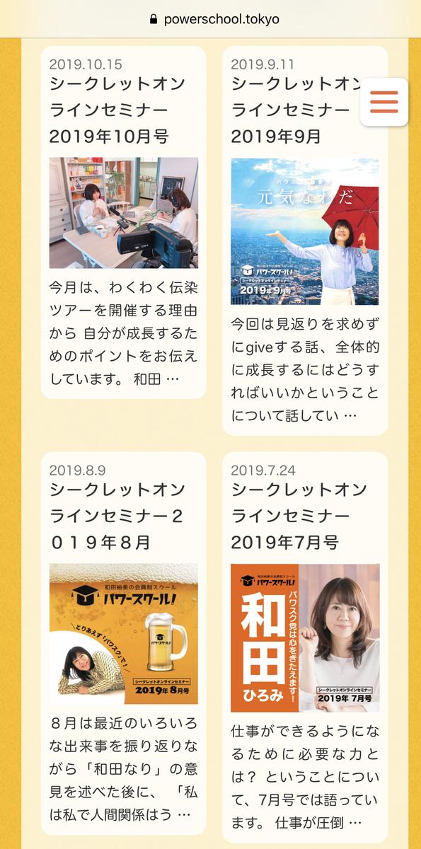 f:id:takami1073:20191114065752j:plain