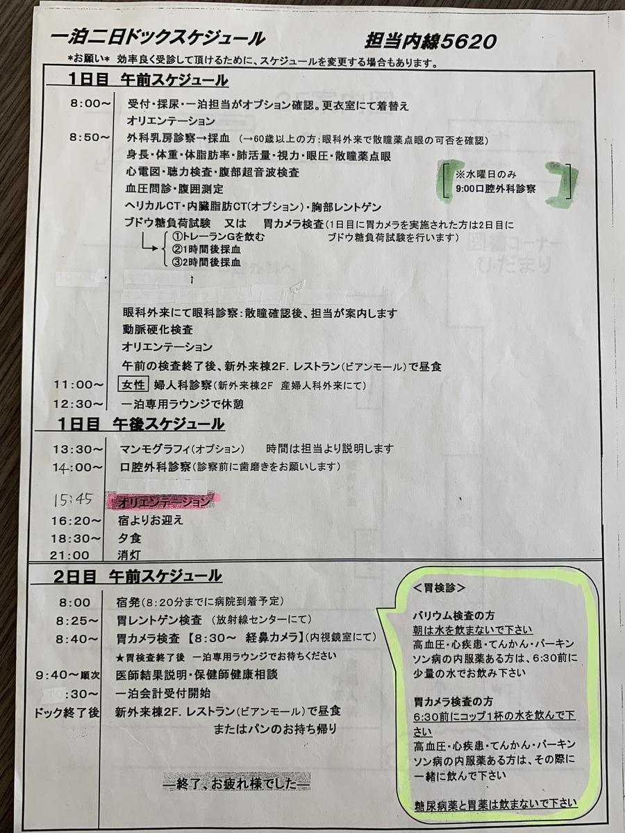 f:id:takami1073:20191129104607j:plain