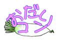 おだいコン ロゴ