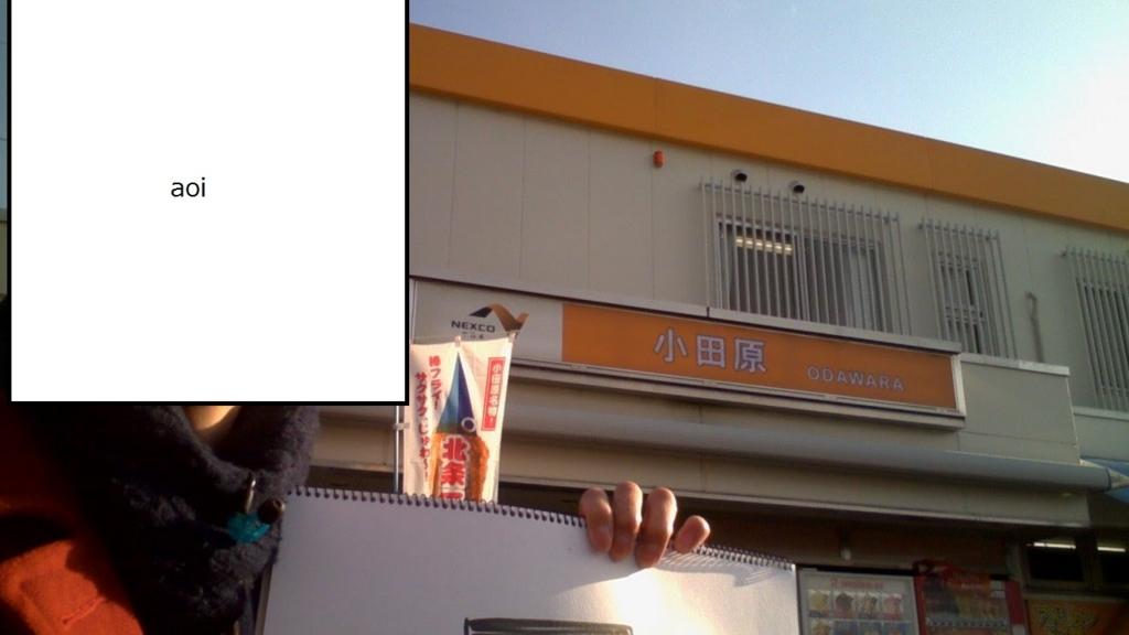 f:id:takamiaoi:20170214133151j:plain