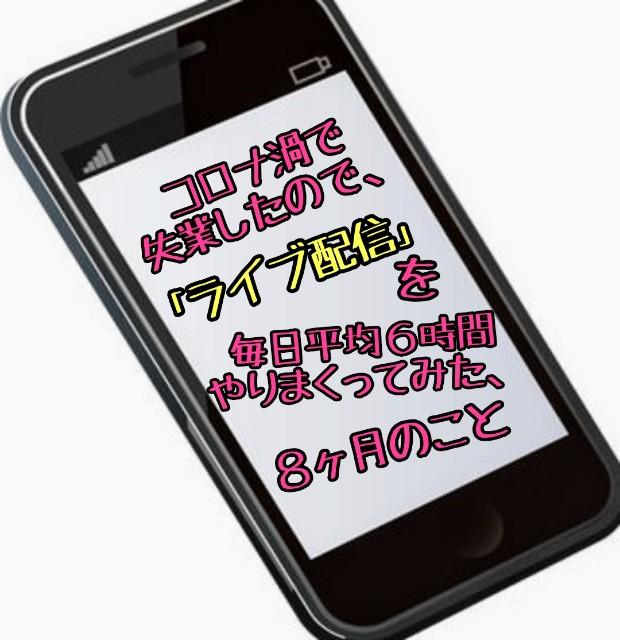 f:id:takamichi-nariu:20210524184440j:image