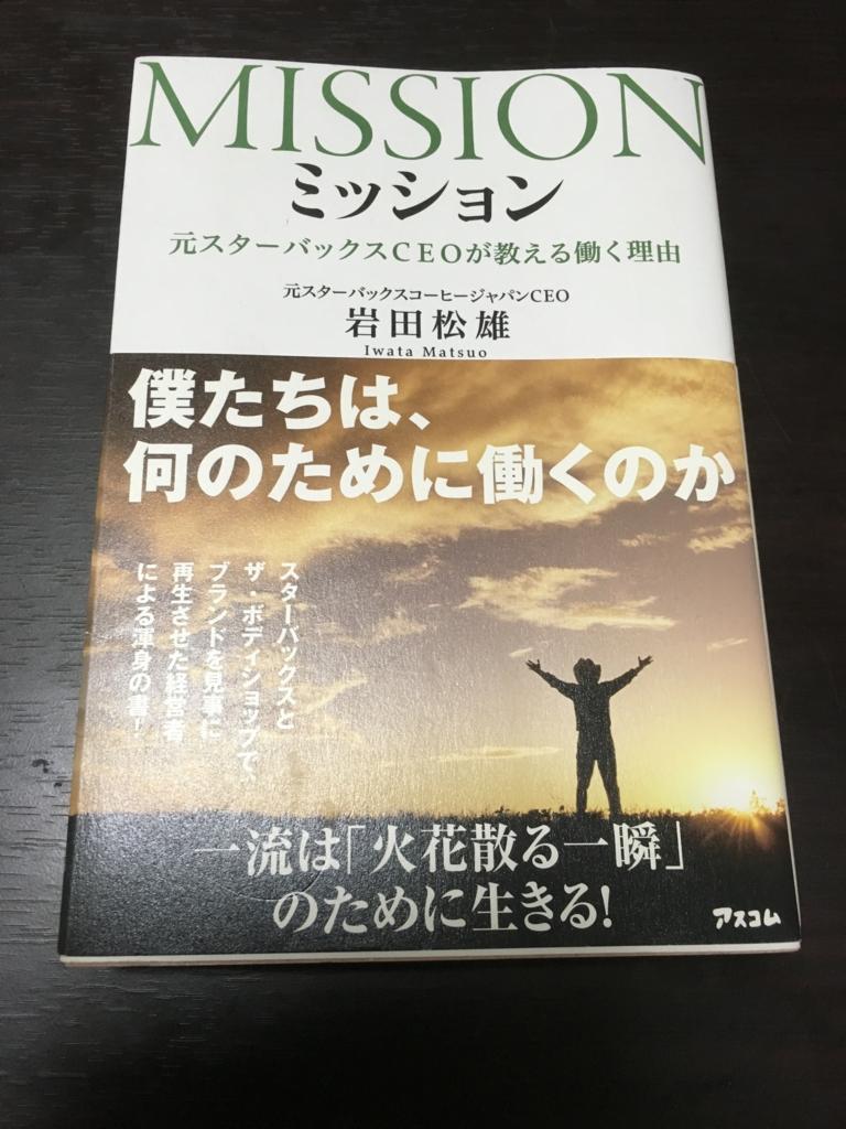f:id:takamichi0807:20170127164412j:plain
