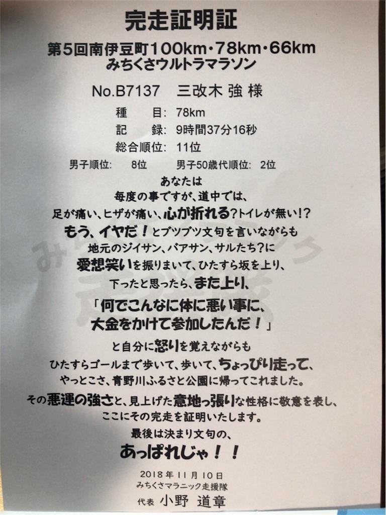 f:id:takamine01202004:20181112012759j:image